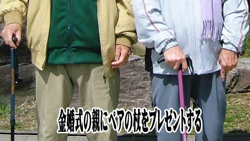 金婚式の変わり種プレゼントおすすめ②夫婦ペアのお洒落な杖